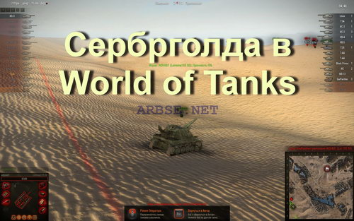 ���������� � World of Tanks