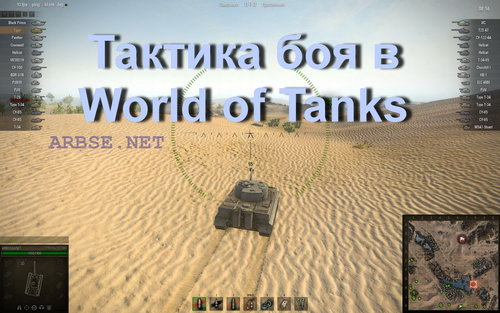 Тактика боя в World of Tanks