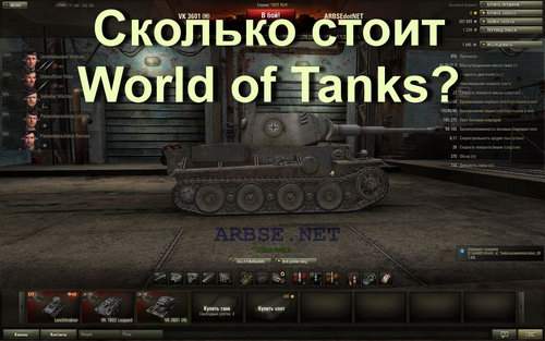 ������� ����� World of Tanks?