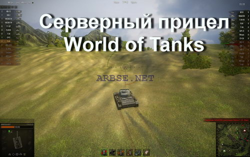 ��������� ������ World of Tanks