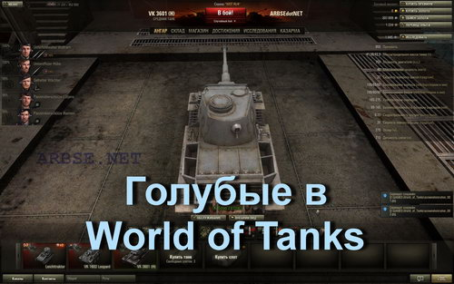 Голубые в World of Tanks