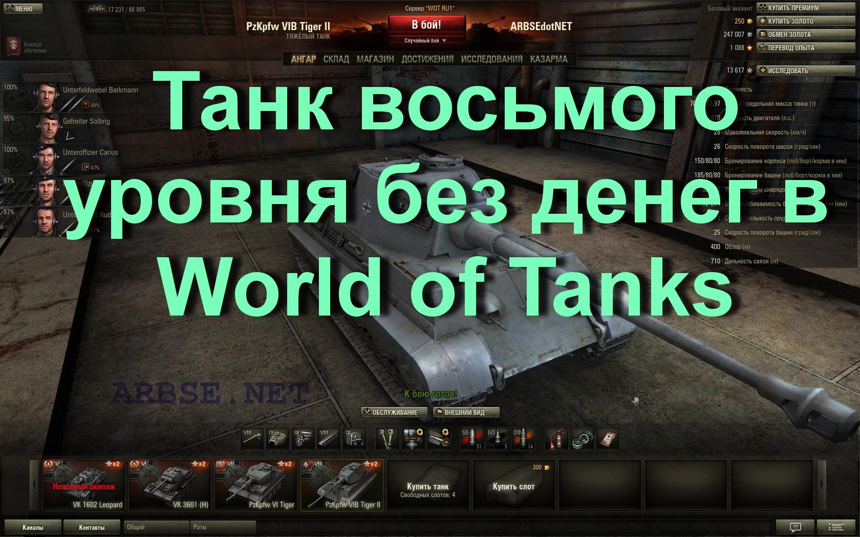 танки в ворлд оф танк: