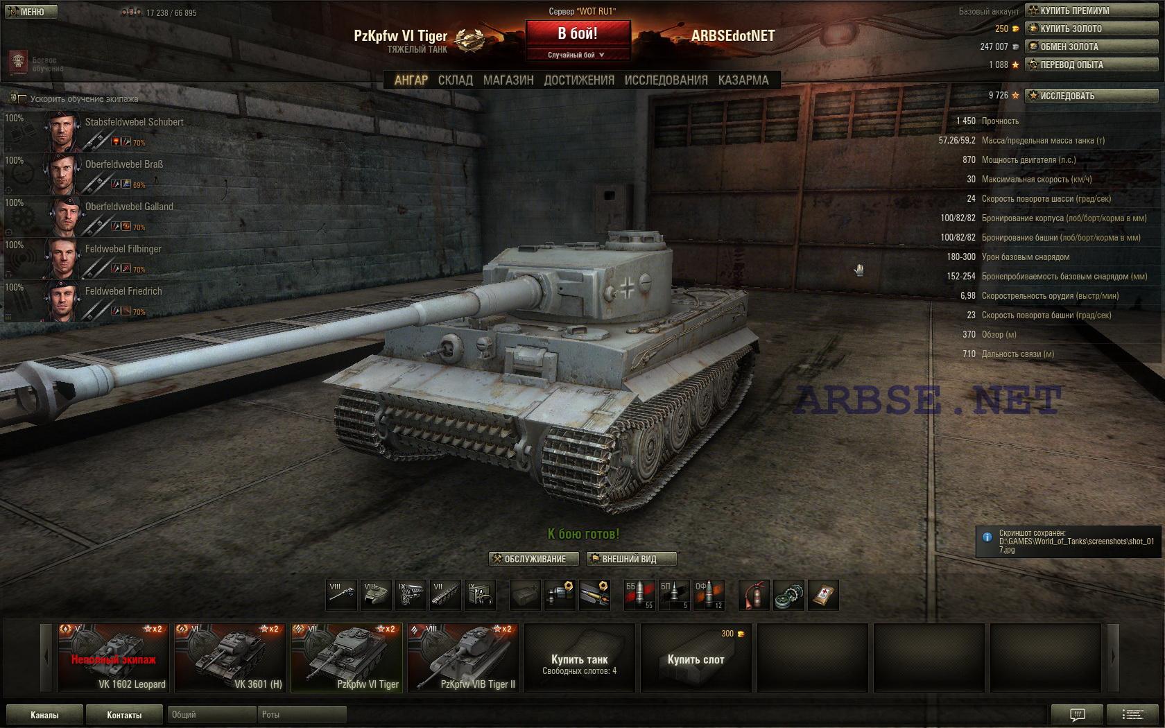 картинки вот танки