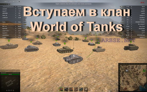 Вступаем в клан World of Tanks