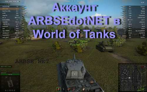 Аккаунт ARBSEdotNET в World of Tanks