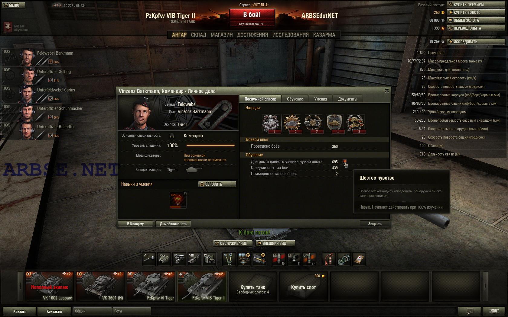 world of tanks na west server ip