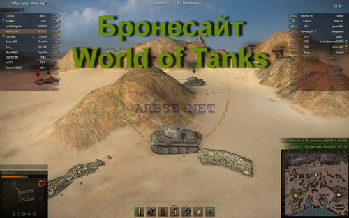Бронесайт World of Tanks