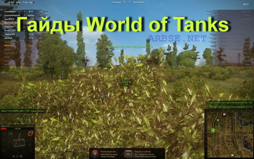 Гайды World of Tanks