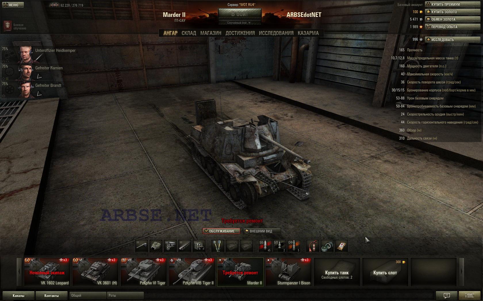Как подарить в игре танки
