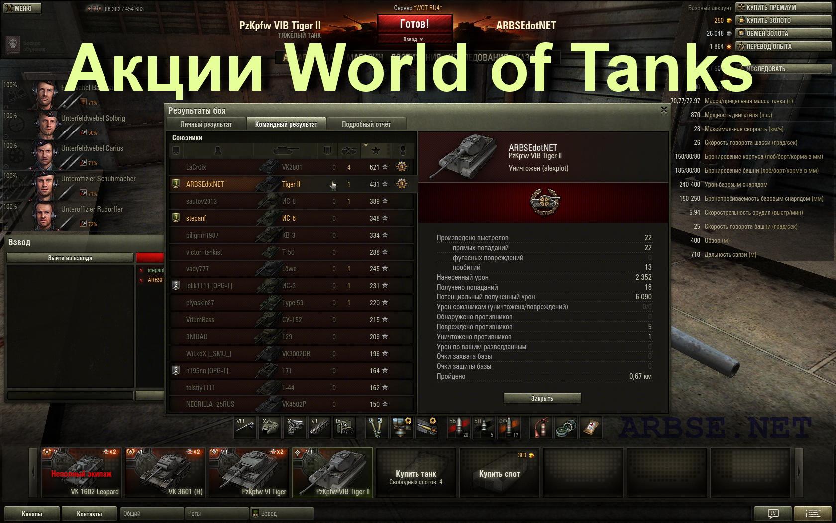какая акция будет на 23 февраля в world of tanks