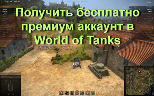 �������� ��������� ������� ������� � World of Tanks