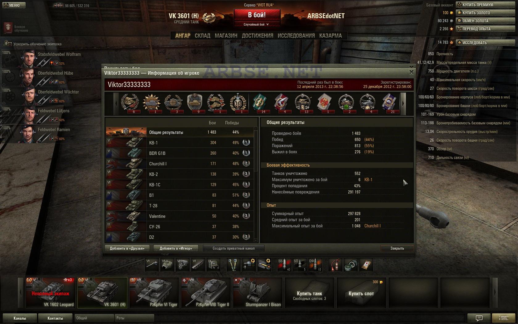 Как сделать много опыта в world of tank