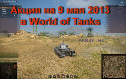 Акция на 9 мая 2013 в World of Tanks