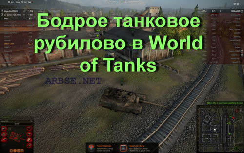 ������ �������� �������� � World of Tanks