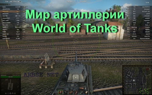 ��� ���������� World of Tanks