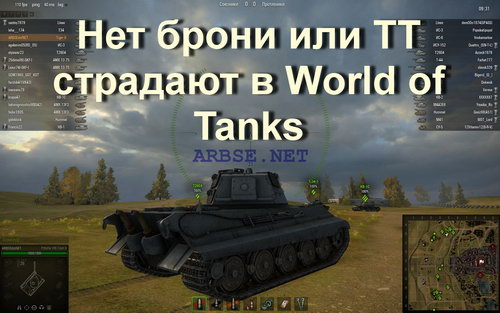��� ����� ��� �� �������� � World of Tanks