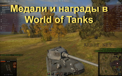 Медали и награды в World of Tanks