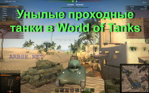 ������ ��������� ����� � World of Tanks