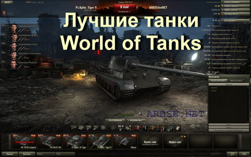 Лучшие танки World of Tanks