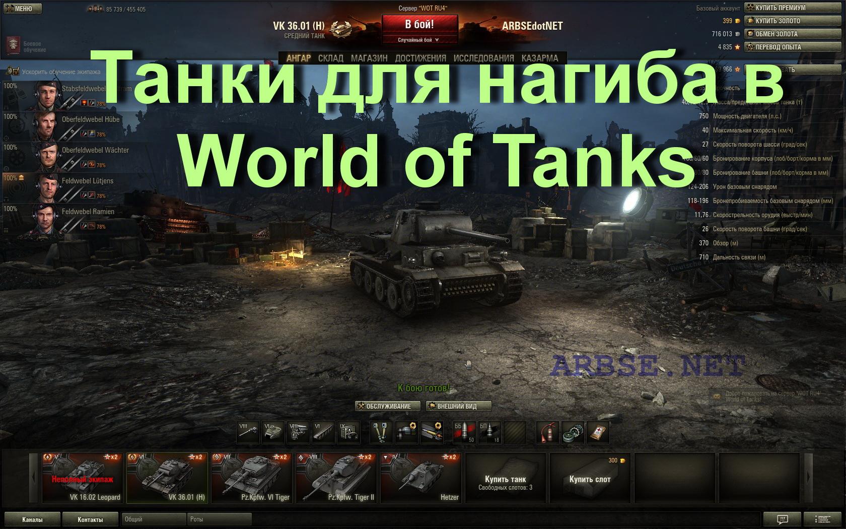 танк фото ворд оф танк