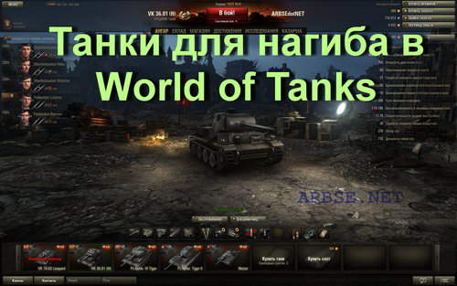 Танки для нагиба в World of Tanks
