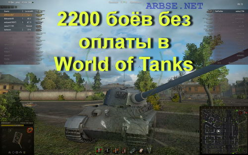 2200 боёв без оплаты в World of Tanks