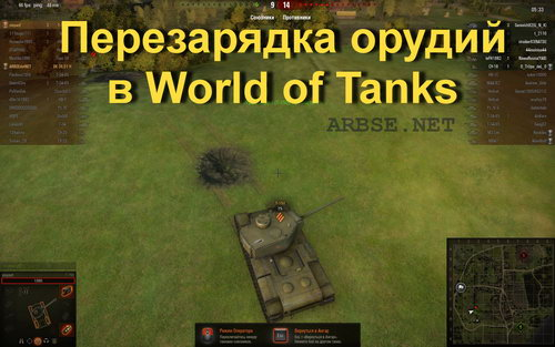 ����������� ������ � World of Tanks