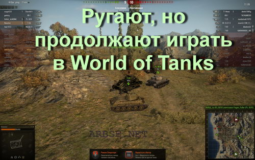 ������, �� ���������� ������ � World of Tanks