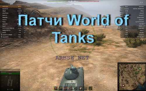Патчи World of Tanks
