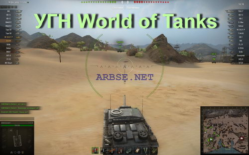 УГН World of Tanks