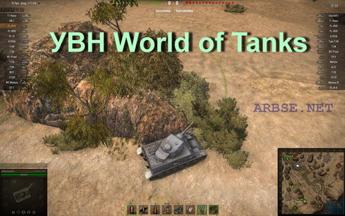 УВН World of Tanks
