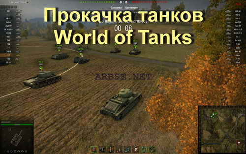 Прокачка танков World of Tanks
