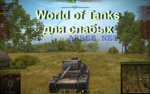 World of Tanks для слабых