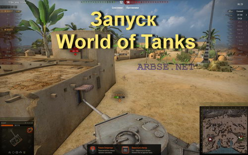 Запуск World of Tanks