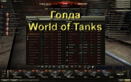 Голда World of Tanks