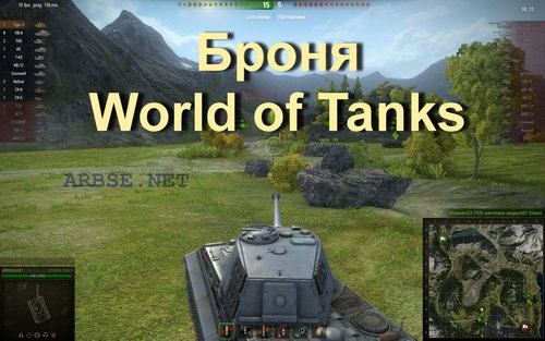 Броня World of Tanks