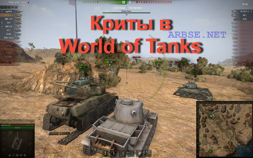 Криты в World of Tanks