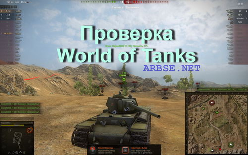 Проверка World of Tanks
