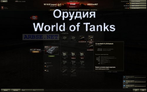 Орудия World of Tanks