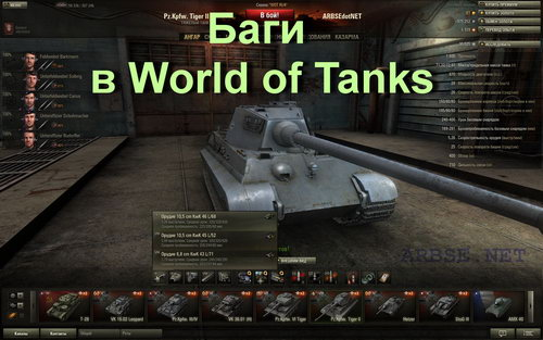 Баги в World of Tanks