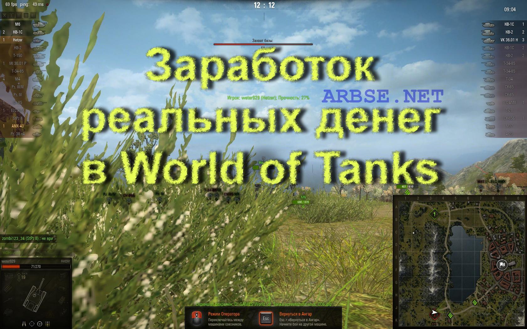 как заработать в игре танки онлайн реальные деньги