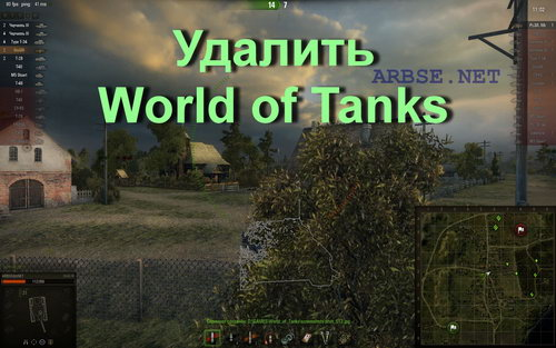 Удалить World of Tanks