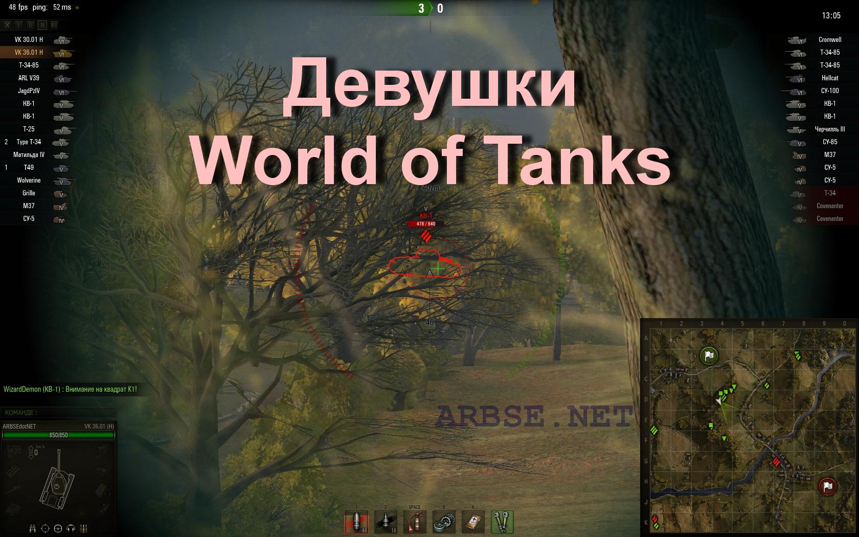 Фото девушки с танками wot