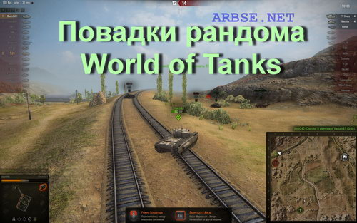 Повадки рандома World of Tanks
