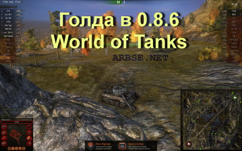 Голда в 0.8.6 World of Tanks