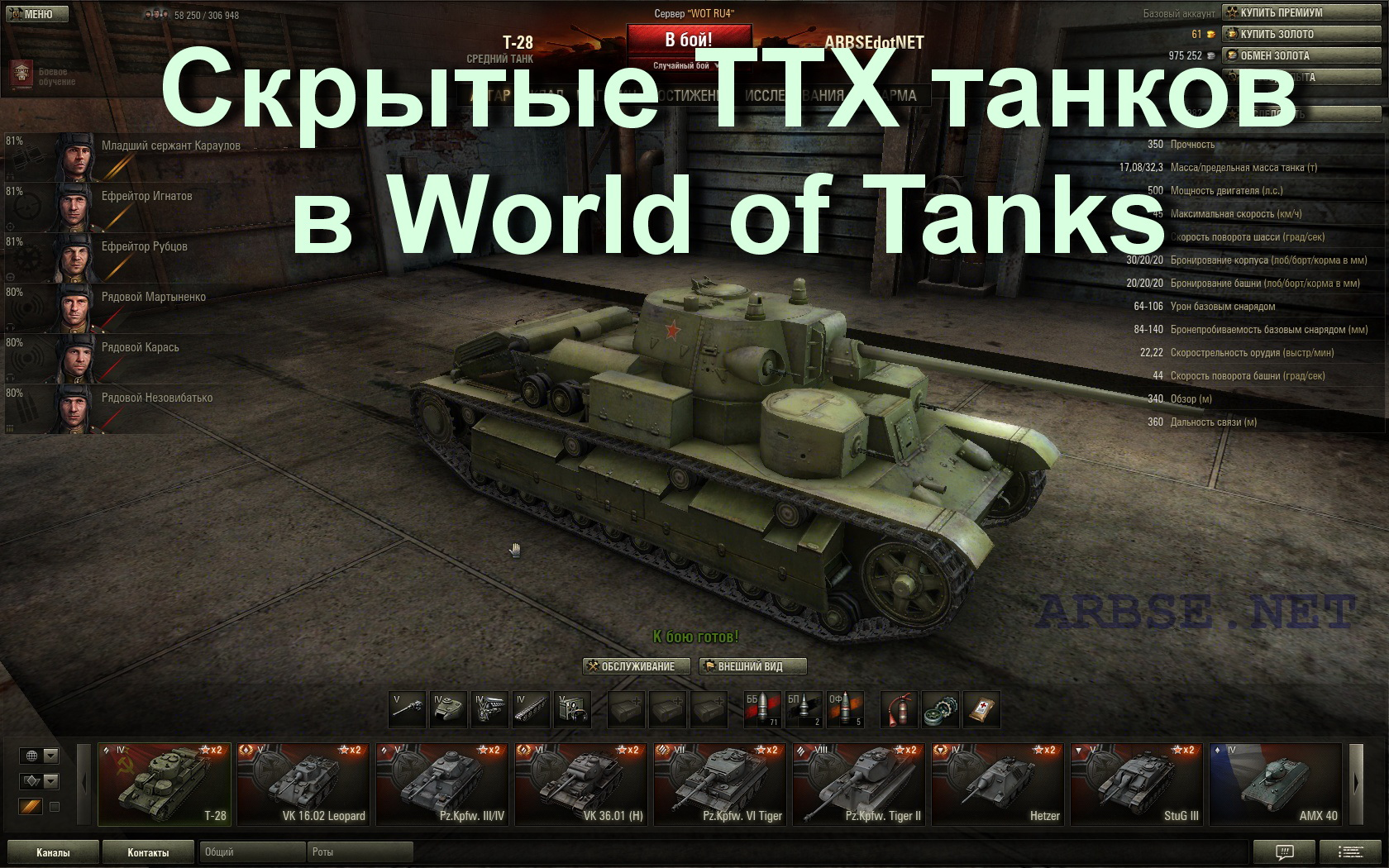 Почему не могу зайти в бой в world of tanks