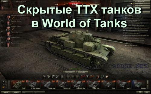 Почему вылетает при входе в ворлд оф танк