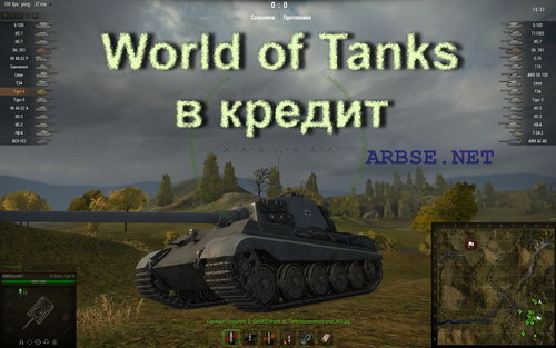 World of Tanks в кредит