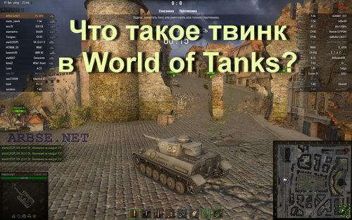 Как создать твинк в world of tanks 2018