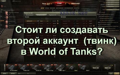 Стоит ли создавать второй аккаунт (твинк) в World of Tanks?